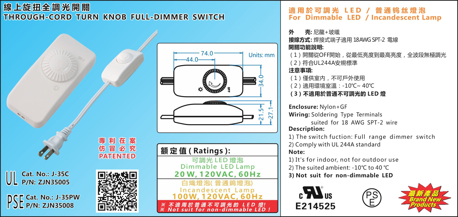 SMALL SIZE THROUGH-CORD FULL-DIMMER SWITCH, J-35C